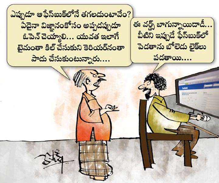 Welcome To Www Chamatkaram Com Enjoy Telugu Jokes Cartoons Satire Articles Caricatures Funny Photos Cine Comedy Dialogs Fun Box Telugu Comedy Songs